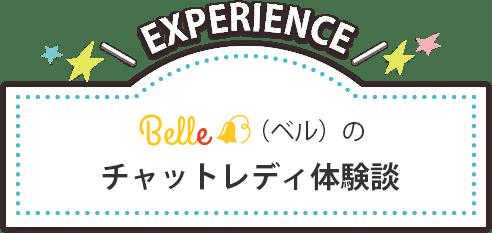 Belle(ベル)のチャットレディ体験談