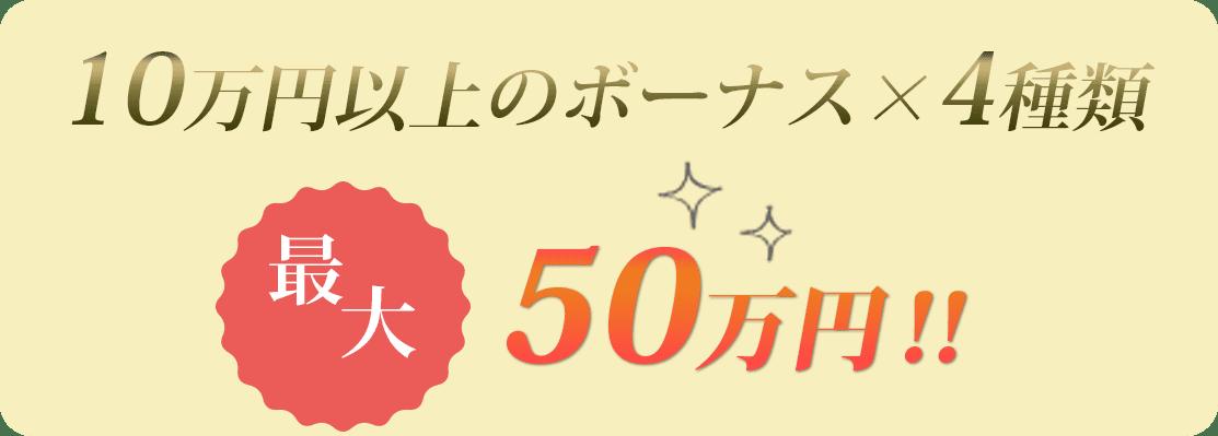 10万円以上のボーナス×4種類 最大50万円‼