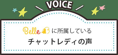 Belle(ベル)に所属しているチャットレディの声