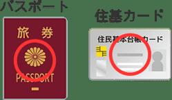 パスポート・住基カード