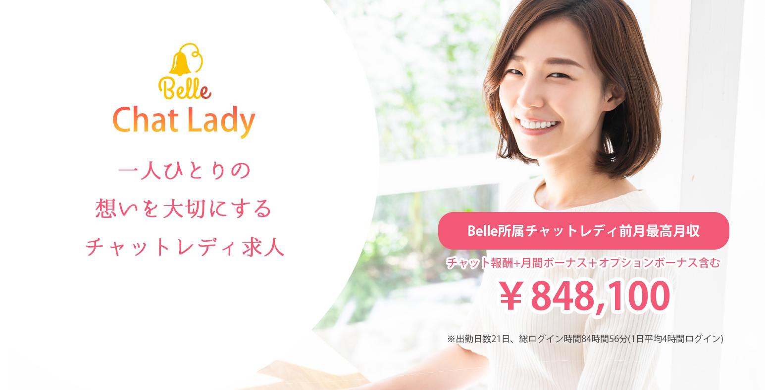 一人ひとりの想いを大切にするチャットレディ求人Belle所属チャットレディ前月最高月収¥848,100チャット報酬+月間ボーナス+オプションボーナス含む