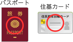 パスポート。住基カード