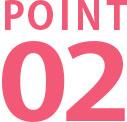 ポイント02